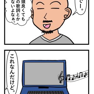 日本人だからって日本の曲全てが分かると思うなよ