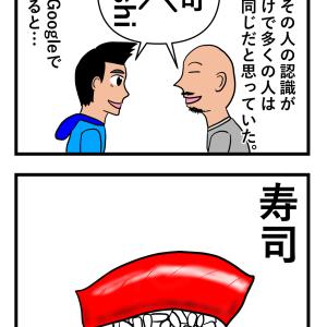 寿司とsushiの違い