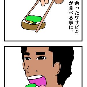 ワサビという食べ物