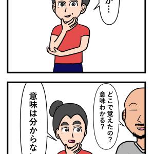 初めて覚えた日本語