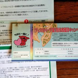 「ディスカバー千葉」当選!(≧∇≦)/  次回抽選は10/30(金)でっせ!