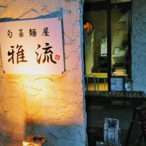 通うのもアリ?!旬の魚介を使ったラーメンが得意っぽいオシャレなお店!【旬菜麺屋 雅流 】(茨城県水戸市)
