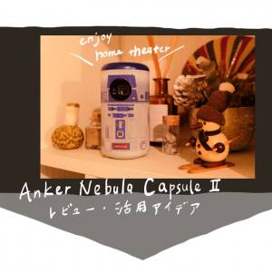 Anker Nebula Capsule Ⅱ レビュー*小型プロジェクターのインテリア的活用方法
