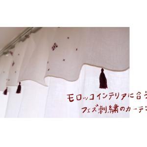 モロッコインテリアに合うカーテンをDIY【クリップで取り付け簡単】
