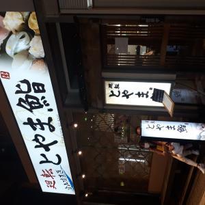 富山では、回転寿司を!