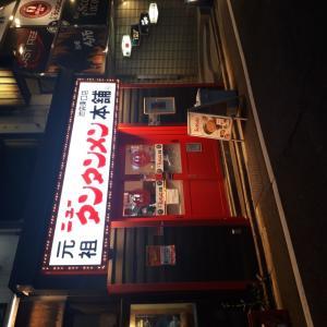 宮崎辛麺に似てる?神奈川、タンタンメン。