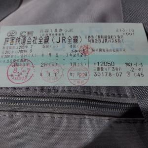 夏の青春18きっぷ、4日目