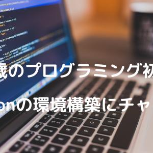 49歳のプログラミング初心者がPython3の開発環境を作ってみた