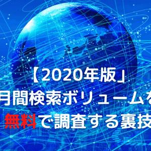 【2020年版】無料で月間検索ボリュームを調べる裏技(Chorme拡張機能)