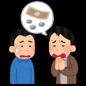 【不安】友人に13万円もお金を貸してしまいました。