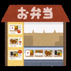 総額2億円以上寄付した中居正広さんが今度は高級焼肉弁当200食を差し入れ!
