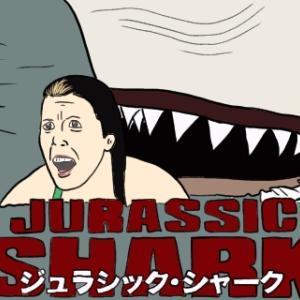 ジュラシック・シャーク サメ映画界最高峰の○ソ映画