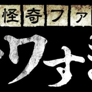 白石晃士作品の霊能力者強さランキング!