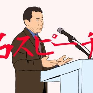 名スピーチを紐解く 村上春樹のエルサレム賞受賞スピーチ