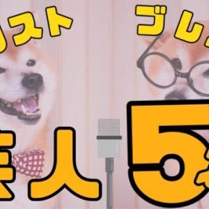 次期スター!?人気爆発前のお笑い芸人5選