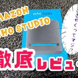 【Amazon】プライムセールでEcho Studio買ったゾ【レビュー】