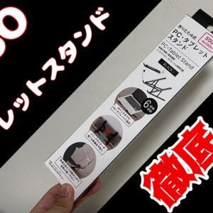 【プラスチック】ダイソーで550円のPCスタンドをレビューする【グニャグニャ】