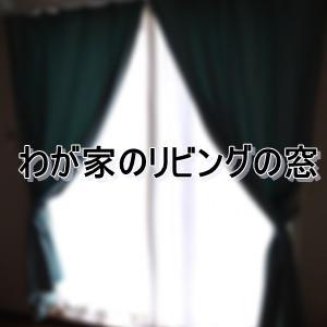 わが家のリビングの窓