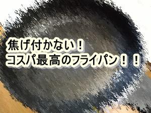 焦げ付かない!コスパ最高のフライパン!!