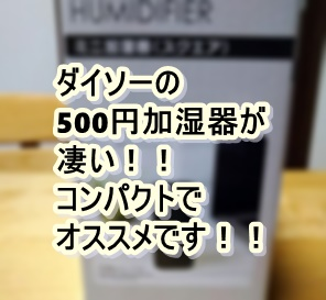 ダイソーの500円加湿器が凄い!!コンパクトでオススメです!!