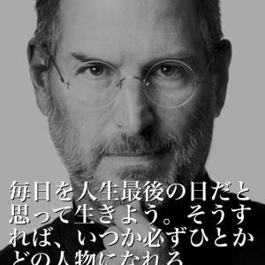 【名言】毎日を人生最後の日だと思って生きよう。そうすればいつか必ずひとかどの人物になれる