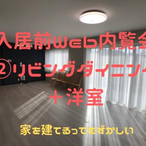 【入居前Web内覧会】②リビングダイニング・洋室