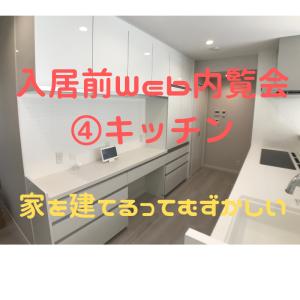 【入居前Web内覧会】④キッチン