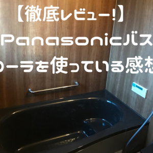 【徹底レビュー!】Panasonicバス オフローラを実際に使っている感想は?