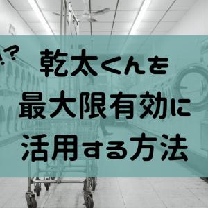 【保存版!?】ガス衣類乾燥機乾太くんを最大限有効に活用する方法!