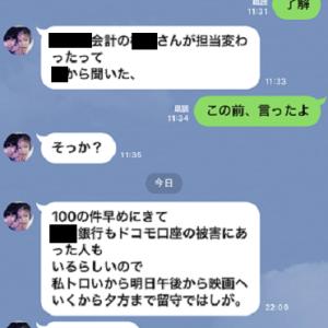 ドコモ口座問題 老人の杞憂(母さん元気!)