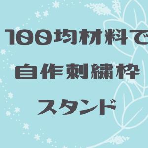 100均材料で自作刺繍枠スタンド