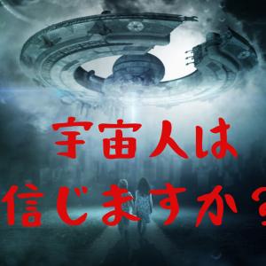 【雑談とおすすめ】宇宙人は信じますか?