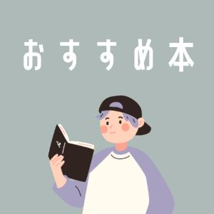 【毒親関連】最近読んで良かった本