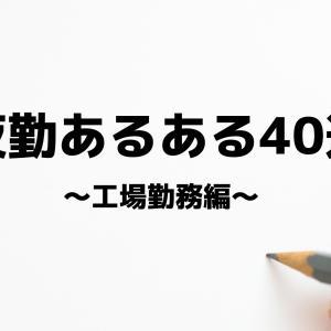 【夜勤】つらいあるある40選~工場勤務~