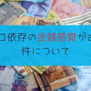 パチンコ依存の金銭感覚がおかしい件について