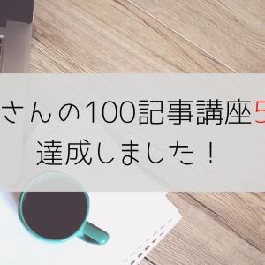 クロネさんの【100記事講座】50記事達成しました!