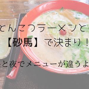福島のとんこつラーメンといえば、【砂馬】で決まり!昼と夜でメニューが違うよ!
