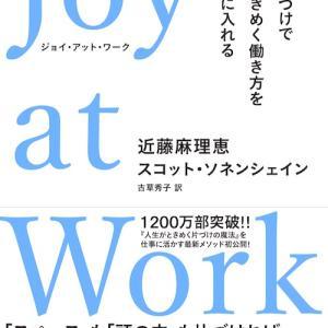 こんまりさんと川村元気さんで片づけ小説⁉︎