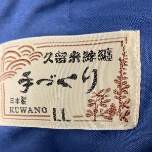 冬の部屋着 暖かい 日本製 久留米半纏 綿100%にこだわらない