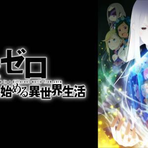 楽しくアニメを観よう! vol.2【Re:ゼロから始める異世界生活 2nd season】