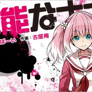 楽しくアニメを観よう! vol.5【無能なナナ】