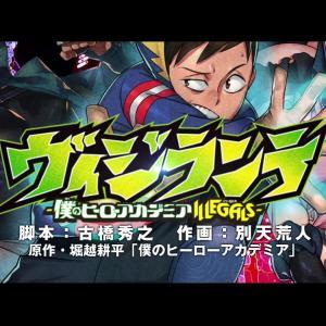 おすすめコミック紹介 vol.4 ~ ヴィジランテ-僕のヒーローアカデミアILLEGALS- ~