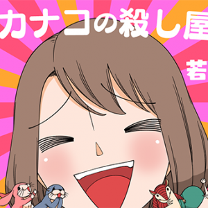 おすすめコミック紹介 vol.5 ~ 幸せカナコの殺し屋生活 ~