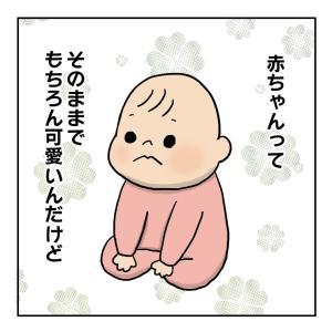 赤ちゃんが3割増で可愛く見えるとき