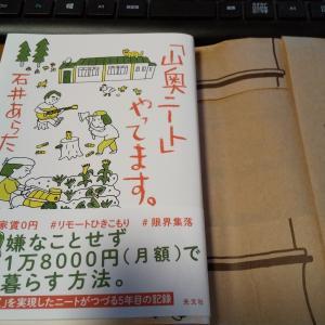「山奥ニート」やってますを読んでみて。