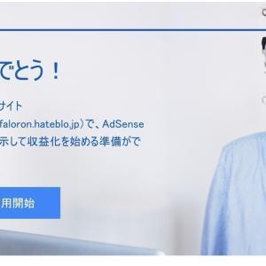 Google AdSense合格しました!!