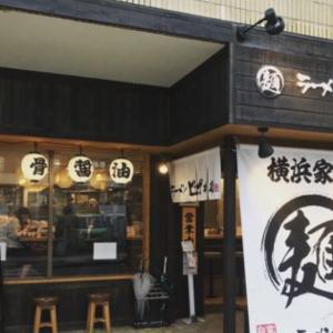 【ラーメンBIG】横浜豚骨醤油ラーメン