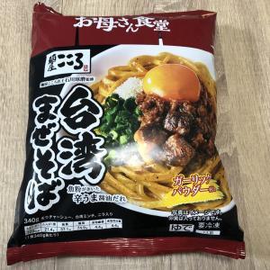 【お母さん食堂】麺屋こころ監修台湾まぜそば