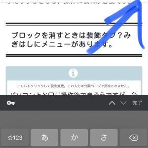 スマホでのWordPress投稿テスト