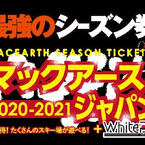 【ついに発売!】マックアースジャパン2020-2021 シーズン券情報!